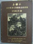 【書寶二手書T7/收藏_QJA】長風_2007秋季拍賣會_中國書畫