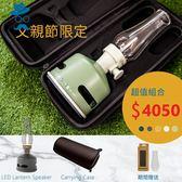 【父親節組合包】MoriMori藍芽喇叭燈(可挑色)  多功能LED燈 小夜燈 無段調光 防水 多功能音響 現貨