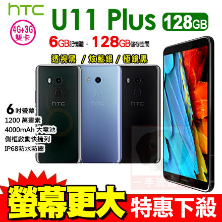HTC U11+ / U11 PLUS 6G/128G 智慧型手機 0利率 免運費