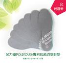 【 A MOUR 】女版 - 輕履鞋專用鞋墊 / 保力優POLIYOU®專利抗菌材質 / 有效抑制細菌生長/ 透氣/ 消臭
