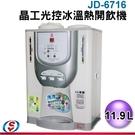 【信源電器】11.9L 晶工牌 節能光控冰溫熱開飲機 JD-6716