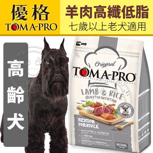 【培菓平價寵物網】五代新優格》高齡犬羊肉高纖低脂配方-7kg/15.4lb