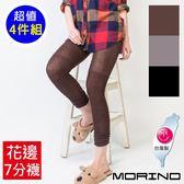 【MORINO摩力諾】女款 花邊保暖7分襪 /內搭褲(超值4雙組)