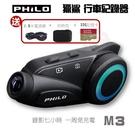 現貨『獵鯊M3 機車 行車記錄器』對講機 藍芽耳機 7小時續航 東森推薦 飛樂 Philo 安全帽【購知足】