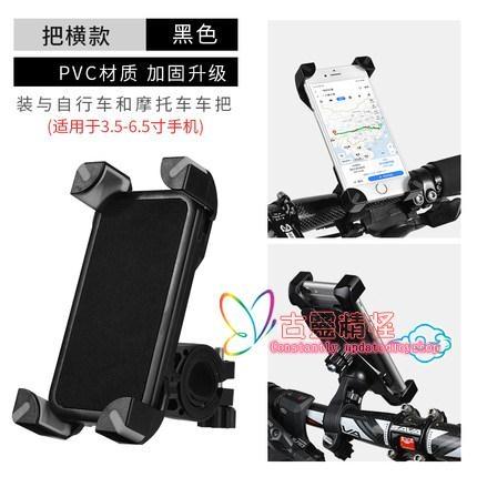 騎行支架 摩托車手機導航支架電動電瓶車手機架自行車手機架固定架騎行裝備 2色
