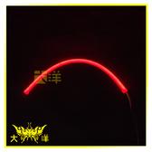 ◤大洋國際電子◢ LLED雙色導光軟燈條 45cm(红/橙光)  燈眉 牌照燈 車底燈 日型燈 招牌 看板 1031B-R/Y