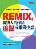 (二手書)REMIX,將別人的作品重混成賺錢生意─重混經濟:侵權與原創之間的新商業..