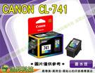 CANON㊣原廠墨水匣 CL-741/CL741/741 彩