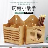 筷籠 筷子籠竹制筷子筒創意筷簍防霉瀝水筷子架廚房收納筷架子【快速出貨八折下殺】