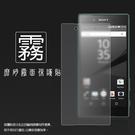 ◆霧面螢幕保護貼 Sony Xperia...