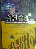 【書寶二手書T5/大學資訊_QNW】資訊管理:e化企業的核心競爭能力_林東清_4/e