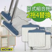 【VICTORY】日式組合拖把(2拖4替換)