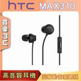 HTC MAX310 超聲動智慧調頻 Hi-Res 高音質耳機 黑色,3.5 耳機插孔,內建麥克風,聯強代理