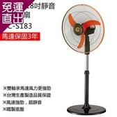 中央興 18吋 伸縮式風扇/電風扇(鐵製底座)UC-S183【免運直出】