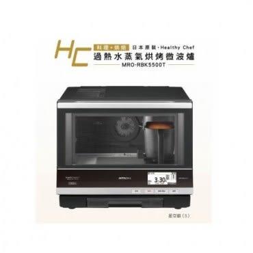 HITACHI日立 過熱水蒸氣烘烤微波爐 MRO-RBK5500T (日本原裝)