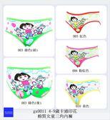 [特價區 $39/件] 4-9歲印花棉質女童三角內褲 適合腰圍 51-57 cms