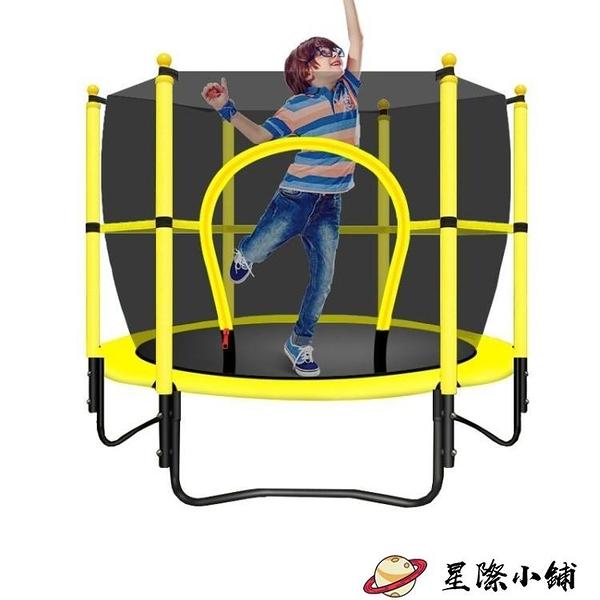 蹦蹦床家用兒童室內小型帶護網成人小孩彈跳床健身增高跳跳床 星際小鋪
