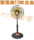 【雙星】 12吋360度桌立扇(塑膠5葉片) TS-1211/外旋式多功能循環扇《刷卡分期+免運》