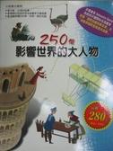 【書寶二手書T2/少年童書_QJB】小故事大學問-250個影響世界的大人物_紀玉君