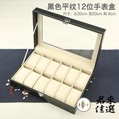 精致手錶盒收納盒展示盒手飾品首飾盒眼鏡盒手鍊箱【君來佳選】