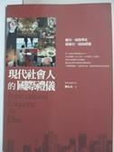 【書寶二手書T4/心理_HMI】現代社會人的國際禮儀_地球步方