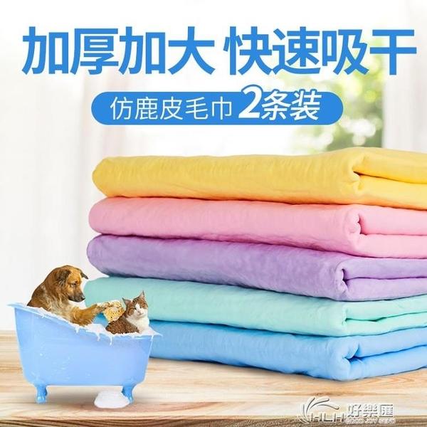 狗狗吸水毛巾速幹大號專用洗澡用品浴巾貓咪泰迪金毛寵物吸水毛巾 好樂匯