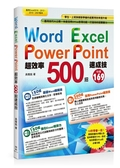 Word+Excel+PowerPoint超效率500招速成技