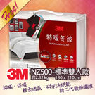 3M 新2代發熱纖維可水洗特暖冬被NZ5...