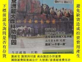 二手書博民逛書店罕見科學生活週刊   創刊號Y11442 出版2008
