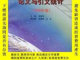 二手書博民逛書店罕見中國科學計量指標:論文與引文統計(1998年卷)Y15151