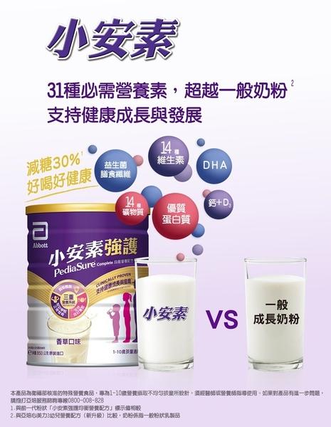 亞培 小安素強護Complete均衡營養配方(1600g/6罐)-減糖配方 7794元