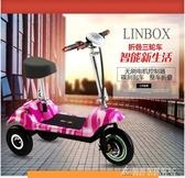 小型電動三輪車成人迷你網紅電瓶車鋰電池接送孩子新款女性代步車 交換禮物 YXS