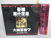 【書寶二手書T5/少年童書_FOL】哥雅為什麼是大師哥雅?_畢卡索為什麼是大師畢卡索等_共5本合售