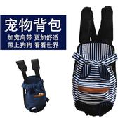 狗狗背包外出便攜包背帶包遛狗後背胸前背包貓包外出包 NMS 黛尼時尚精品