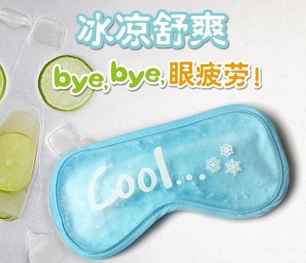 冰敷冰眼罩敷眼冰袋緩解疲勞眼袋