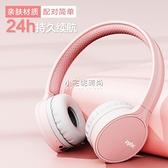 B1耳機頭戴式藍芽無線手機版電腦降噪可愛粉色男女生 【全館免運】