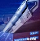 汽車吸塵器 車載強力車內專用大功率家用車用兩用USB接口無線充電