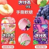 日本 UHA 味覺糖 撕吧 手撕軟糖 32.9g【櫻桃飾品】【31428】