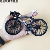 合金模型自行車迷你仿真單車玩具山地公路折疊車擺件手辦創意禮物  全館免運