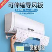 空調擋風板嬰幼兒防直吹坐月子防風罩出風口導遮風板通用擋板 xy5524『東京潮流』