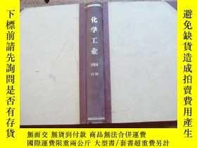 二手書博民逛書店罕見化學工業〔1964年第13--24期】Y2931 出版196