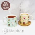 ﹝蠟筆小新陶瓷馬克杯320ml﹞正版 馬克杯 水杯 咖啡杯 茶杯 蠟筆小新〖LifeTime一生流行館〗
