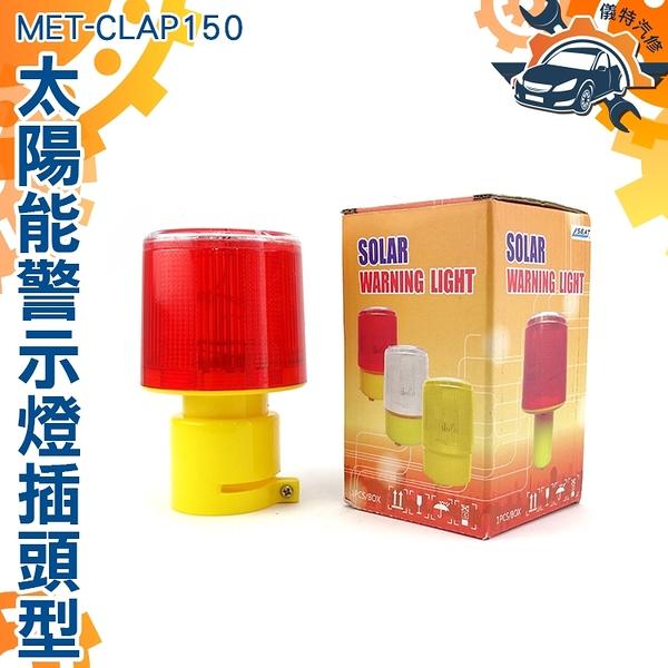 「儀特汽修」爆閃燈 自動爆閃燈 太陽能警示燈  交通安全燈 交通路障 閃光警示燈 MET-CLAP150