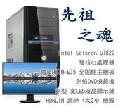 【台中平價鋪】全新 微星H87套裝平台【先祖之魂】雙核心+H87高效能24型液晶電腦組 .
