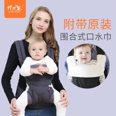 嬰兒背帶前抱式寶寶外出簡易背巾新生兒童前後兩用後背 NMS陽光好物
