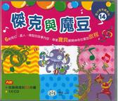 書立得-愛分享有聲系列14:傑克與魔豆(CD)(B02114)