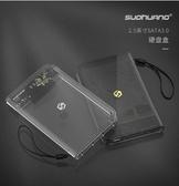 硬碟外接盒 索皇硬碟外接盒子2.5寸外接usb3.0外置硬盤讀取磁盤陣列保護盒台式機 零度