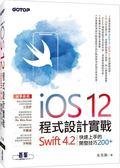 iOS 12程式設計實戰:Swift 4.2快速上手的開發技巧200+
