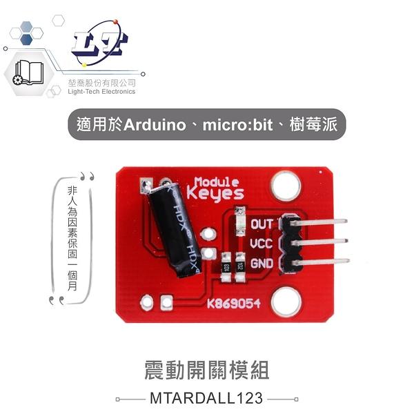 『堃邑Oget』震動開關模組 適合Arduino、micro:bit、樹莓派 等開發學習互動學習模組
