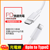 蘋果Apple Lightning 8pin to USB-C (Type-C) PD 18W快速充電數據傳輸線-1米